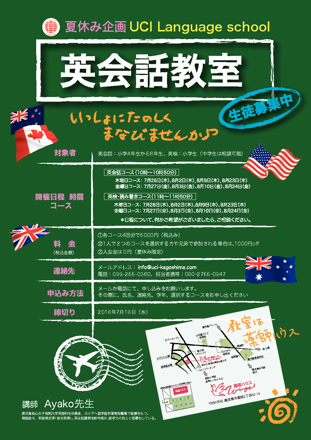 夏休み企画UCI Language school 英会話&英検・読み書き教室の開催